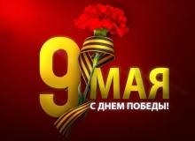 Праздничное мероприятие, посвященное Дню Победы
