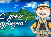 Поздравляем с всемирным днем туризма