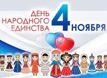 Мероприятия, посвященные  Дню народного единства: «открытый урок»,  «круглый  стол»